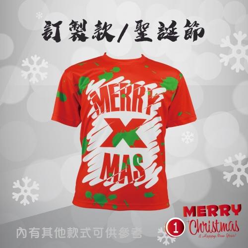 聖誕款(1)